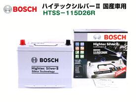 BOSCH ボッシュハイテックシルバーバッテリーII HTSS-115D26R
