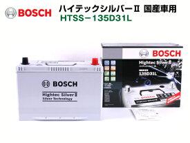 BOSCH ボッシュハイテックシルバーバッテリーII HTSS-135D31L