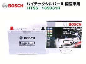 BOSCH ボッシュハイテックシルバーバッテリーII HTSS-135D31R