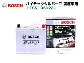 BOSCH ボッシュハイテックシルバーバッテリーII HTSS-95D23L【90D23L 100D23L 互換】