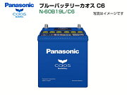 【廃バッテリー無料回収】カオス60B19L/C6ブルーバッテリーPanasonicCAOS