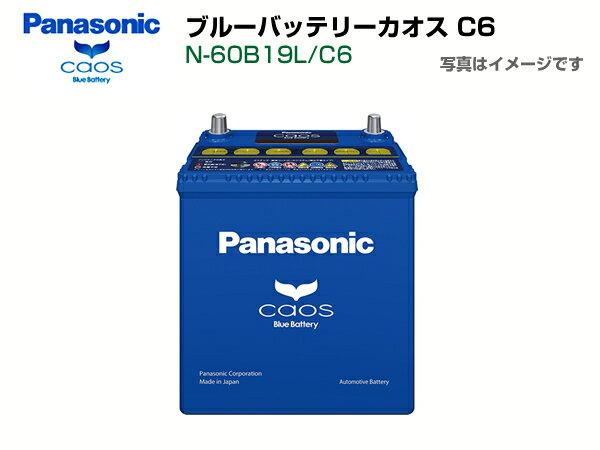 【送料無料】【数量限定】カオス 60B19L/C6 ブルーバッテリーPanasonic CAOS【廃バッテリー無料回収】