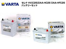 セレナ ハイブリッド[C26]DAA-HC26 DAA-HFC26バルタ バッテリーセットK-42/60B19L S-95/130D26L【送料無料】
