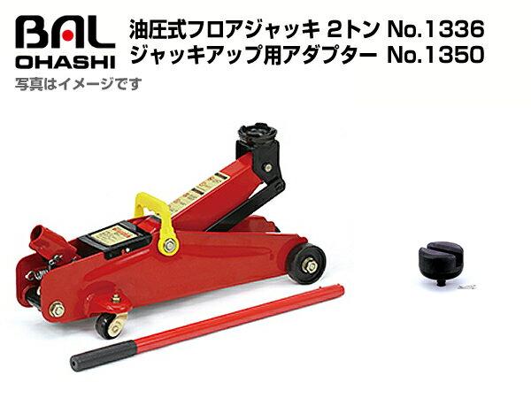油圧式フロアジャッキ 2トン アダプターセット No.1336 No.1350 BAL 大橋産業【送料無料】
