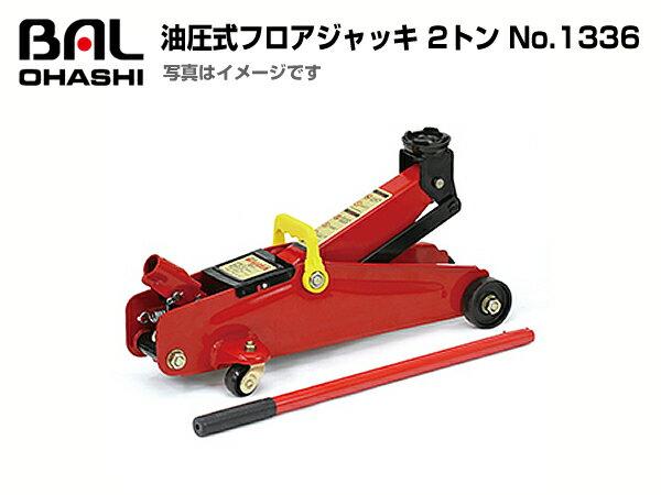 油圧式フロアジャッキ 2トン No.1336 BAL 大橋産業【送料無料】