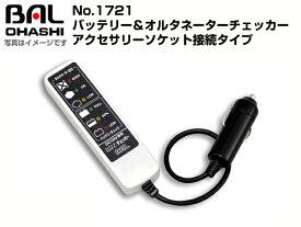 大橋産業 No.1721バッテリー&オルタネーターチェッカー送料無料