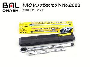 自動車用 トルクレンチ セット No.2060 アルミホイール対応薄型ディープソケット付 BAL 大橋産業
