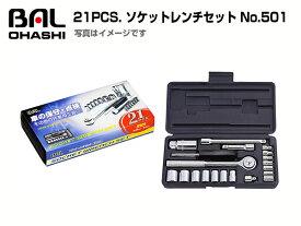 No.501 21PCS ソケットレンチセット BAL 大橋産業