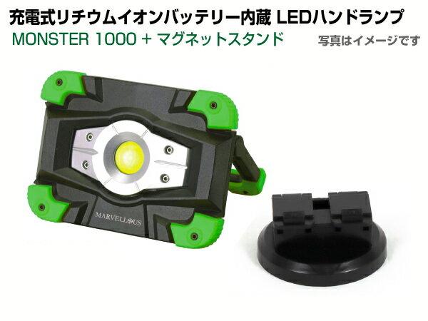 MARVELLOUS(マーベラス)充電式リチウムイオンバッテリー内蔵LEDハンドランプ MONSTER 1000 マグネットスタンド セット【送料無料】