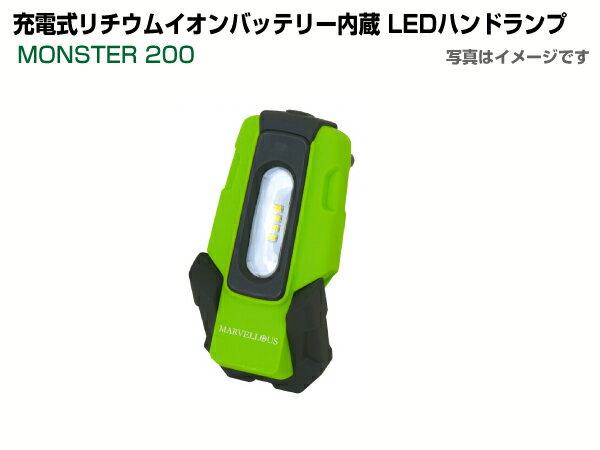 MARVELLOUS(マーベラス)充電式リチウムイオンバッテリー内蔵LEDハンドランプ MONSTER 200【送料無料】