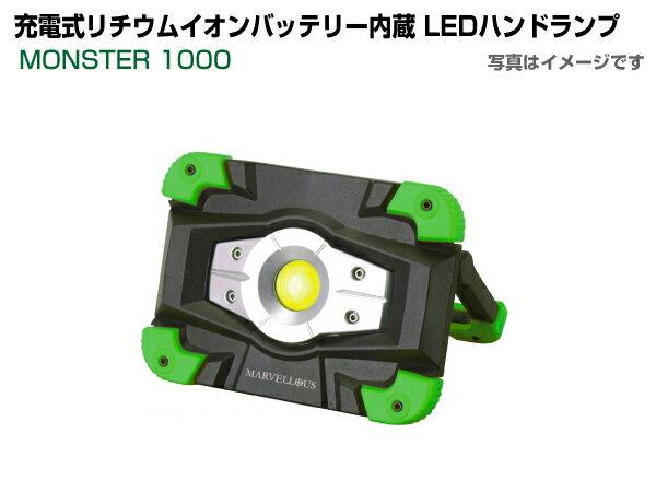 MARVELLOUS(マーベラス)充電式リチウムイオンバッテリー内蔵LEDハンドランプ MONSTER 1000【送料無料】