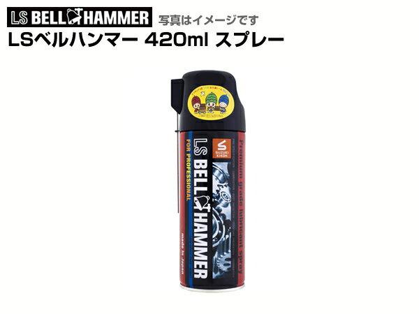 スズキ機工 LSベルハンマー スプレー 420ml 1本【送料無料】