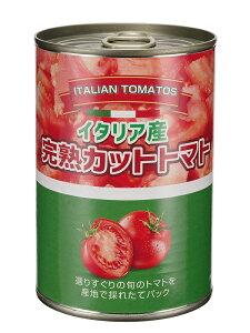ノルレェイク イタリア産トマト缶 カット 400g×24缶 輸入トマト 海外トマト イタリアのトマト缶 完熟トマト缶