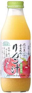 順造選 すりおろしりんご汁 500ml×12本 りんごジュース アップルジュース 国産ジュース 人気ジュース りんごジュース 100% お試し