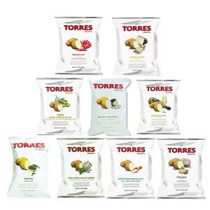 【送料無料】トーレス ポテトチップス 9種 食べ比べセット スペインのスナック 輸入菓子 輸入スナック 輸入ポテトチップス 高級ポテトチップス 輸入ポテトチップス スペインのスナック 輸