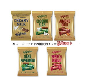 【送料無料】ニュージーランドのチョコレート ウィッタカー 5種 食べ比べ セット (ココナッツ・ベリー&ビスケット・アーモンド・ペパーミント・クリーミーミルク) ニュージーランドのチ