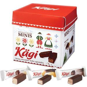 【期間限定】【送料込み】カーギ Kagi チョコウエハース パーティーBOX 182g(約28粒入り) スイスのウエハース チョコウエハース 輸入ウエハース スイスのお菓子 スイスのチョコレート菓子