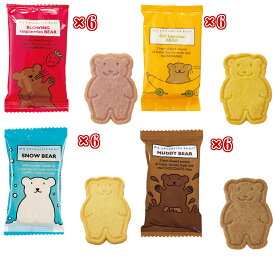 【送料無料】 アーティザン キュートなクマさん バタークッキー 4種24枚セット 輸入菓子 輸入クッキー イギリスのクッキー かわいいお菓子 海外クッキー 海外菓子 プレゼント 贈り物 ヨーロッパのクッキーセット ARTISAN