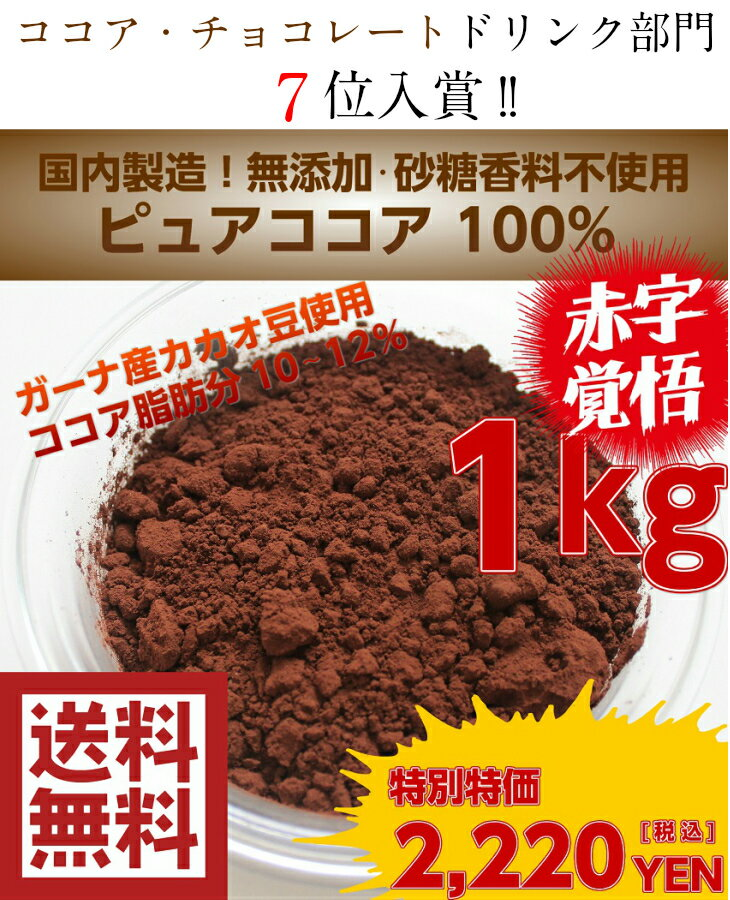 送料無料! 純ココア (ガーナ産使用) ピュアココア 1キロ 無添加 砂糖不使用 香料不使用 国内製造! 無糖ココア(脂肪分10〜12%) ノンシュガー