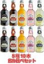 【送料無料】フェンティマンス 275ml 5種10本 飲み比べセット イギリスの炭酸 輸入炭酸ドリンク 輸入ドリンク イギリ…
