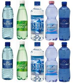 海外 名水 5種10本 飲み比べセット (パターンA) ゴッチアブルー(無炭酸水) 500ml(イタリア)・サンベネデット500ml (イタリア)・イースブレ グレイシャルウォーター 500ml(ノルウェー)・サンブノワ 炭酸 500ml (フランス)・ディーサイド(スコットランド)