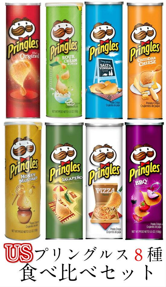 【送料無料】 プリングルス 8種類 1本づつ 食べ比べセット USプリングルス 輸入スナック 輸入ポテトチップス 海外人気 海外商品の為、細かな擦り傷、凹みがある場合がございます。