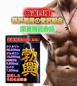 【日本国内製造】【特許製法】勃興 ぼっこう 180粒 約30日分 打錠 精力 増大 精力 アップ 男性 増大 男性用 栄養機能食品 健康 サプリ 亜鉛 サプリ アルギニン シトルリン アルギニン 増大 元