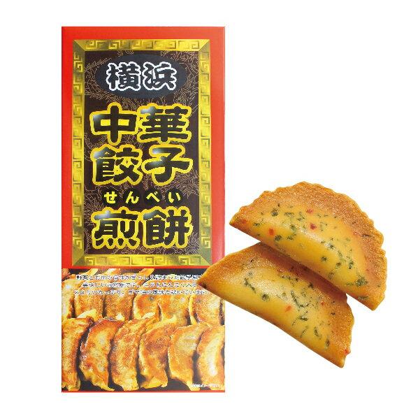 【横浜限定】横浜中華餃子煎餅【友達用に】【横浜お土産】【横浜中華街】