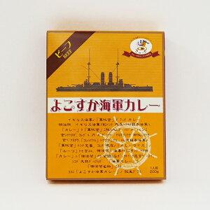 よこすか海軍カレー1食【神奈川のお取り寄せグルメ】【横浜お土産】
