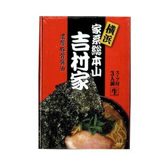 血统总寺院吉村家面条(3食入)