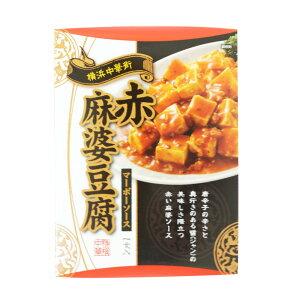 【マー活!しびれる辛さ】【オリジナル】赤麻婆豆腐(マーボーソース) 【横浜 中華街 お土産】