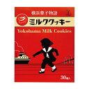 【横浜お土産】赤い靴ミルククッキー30枚入り【ミルククッキー】【横浜中華街】