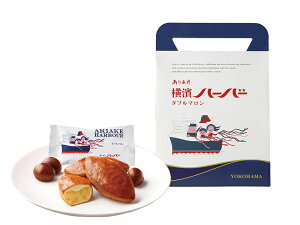 【ありあけ】横濱ハーバー ダブルマロン 5個【横浜 お土産の定番商品】【お取り寄せグルメ】