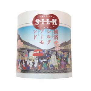 【横浜のお菓子】横濱シルクアーモンド 個別包装75g入り