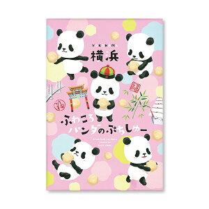 【横浜お土産】横浜ふわころパンダのプチシュー【パンダのお菓子】【かわいいシャンシャン(香香)】