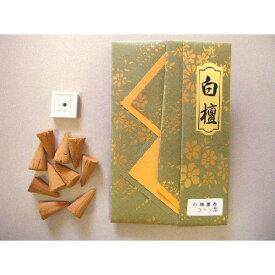 白檀 お香 三角 コーン型 香木「白檀薫香(コーン型)10個タトー紙入」