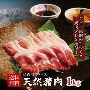 国産ジビエ猪肉の焼肉用スライス肉<1kg(3〜5人前)> BBQにも!石川県白山の天然ミートのイノシシ肉を急速冷凍!!クセが少なくジビエを食べたことのない人にもおすすめ!ジビエ宿のこ