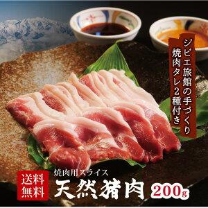 国産ジビエ猪肉の焼肉用スライス肉<200g(1〜2人前)> BBQにも!石川県白山の天然ミートのイノシシ肉を急速冷凍!!クセが少なくジビエを食べたことのない人にもおすすめ!ジビエ宿のこ