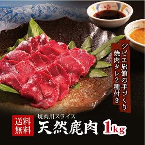 送料無料!国産ジビエ鹿肉の焼肉用スライス肉<1kg(3〜5人前)> BBQにも!石川県白山の天然ミートのシカ肉を急速冷凍!クセが無くヘルシーな柔らかい肉質!ジビエ宿のこだわり焼肉のた