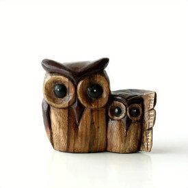 フクロウ 置物 木彫り 木製 ふくろう 小物 梟 インテリア オブジェ 置き物 かわいい 玄関 雑貨 グッズ アジアン雑貨 ほのぼの親子ふくろう