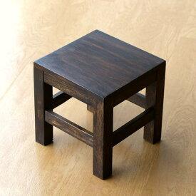 木製スツール アンティーク風 子供椅子 天然木 イス いす アジアン家具 ベビーチェアー ベビースツール 玄関椅子 角スツール シンプルスツール 木製花台 フラワースタンド レトロ スクエアスツール
