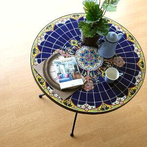 ガーデンテーブル タイル おしゃれ アイアン 鉄 円形 丸型 ガーデン 丸テーブル お庭 エクステリア ベランダ テラス バルコニー ガーデンテーブル モザイクブルー
