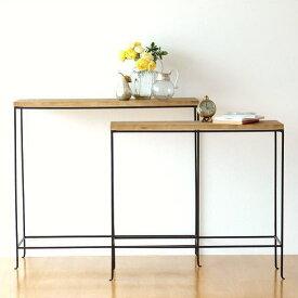 コンソールテーブル セット スリム 木製 アイアン シンプル おしゃれ ナチュラル コンソールテーブル 2サイズセット