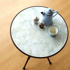 ガーデンテーブル アイアン 鉄 おしゃれ 丸型 丸い 円形 テーブル ベランダ テラス ガーデン バルコニー ヨーロピアン クラシック ガーデンマーブルテーブル