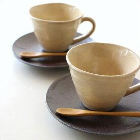 カップ&ソーサー おしゃれ 陶器 和食器 コーヒーカップ セット 日本製 美濃焼 焼き物 シンプル モダン キナリカップ&ソーサー2個セット