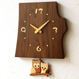 振り子時計 壁掛け おしゃれ 木製 日本製 手作り 天然木 無垢材 ふくろう かわいい インテリア 和風 ナチュラル 木の振り子時計 フクロウ