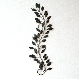 アイアン壁飾り ウォールデコレーション アートパネル 壁掛け インテリア オブジェ ウォールパネル ナチュラル 植物 おしゃれ デザイン 壁面飾り ウォールディスプレイ アイアンの壁飾り ロングリーフ