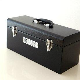 工具箱 ツールボックス おしゃれ 道具箱 インテリア 小物入れ 収納ボックス スチール デザイン 園芸 ガーデン ガーデニング かっこいい 黒 ブラック 二段 釣具 化粧箱 裁縫箱 薬箱 ユーティリティーBOX