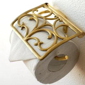 トイレットペーパーホルダー カバー 真鍮 アンティーク エレガント おしゃれ ゴールド 金 金属製 クラシック 高級感 ブラスペーパーホルダー G