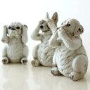 犬 置物 オブジェ 見ざる 言わざる 聞かざる インテリア 雑貨 かわいい おしゃれ いぬ イヌ ドッグ DOG グッズ 小物 置き物 3匹の犬の置きもの